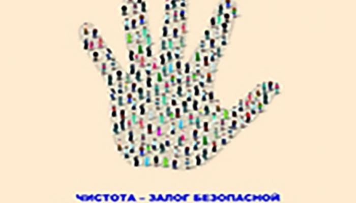 ВОЗ объявила о начале глобальной кампании «Спасайте человеческие жизни: соблюдайте чистоту рук»