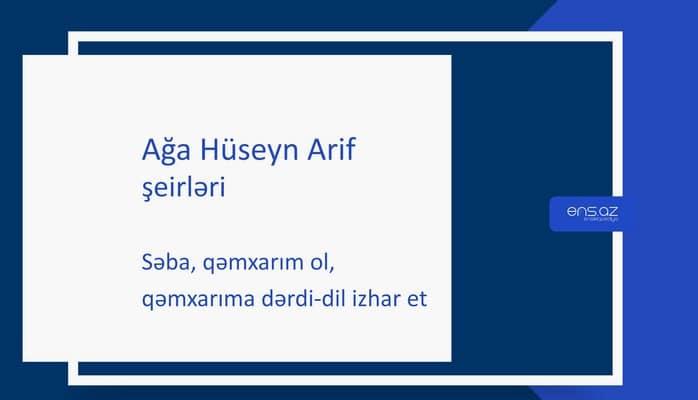 Ağa Hüseyn Arif - Səba, qəmxarım ol, qəmxarıma dərdi-dil izhar et