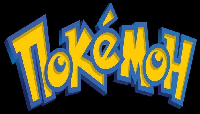 Покемон