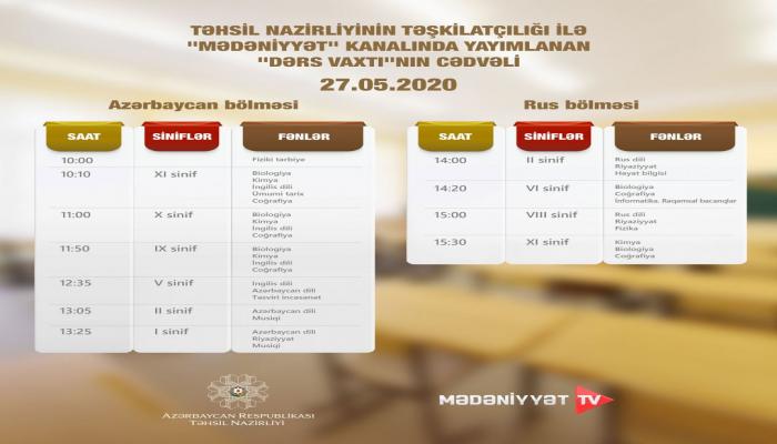 Обнародовано расписание школьных телеуроков в Азербайджане на 27 мая