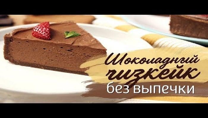 Восхитительный трюфельный торт без выпечки: вкусно и быстро