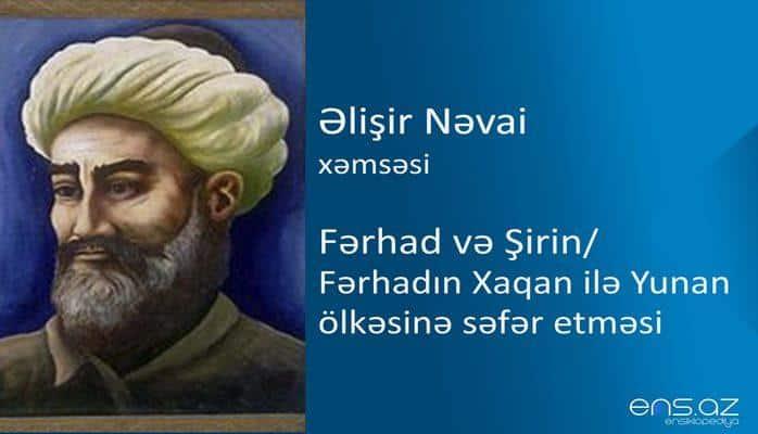 Əlişir Nəvai - Fərhad və Şirin/Fərhadın Xaqan ilə Yunan ölkəsinə səfər etməsi