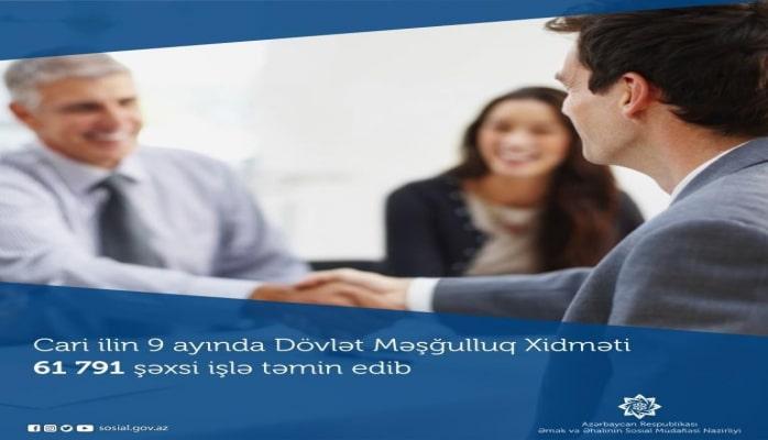 В этом году Госслужба занятости Азербайджана обеспечила работой более 60 тысяч человек