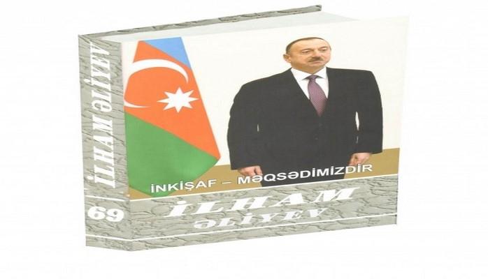 Президент Ильхам Алиев: Азербайджан превращается в силовой фактор, позиция которого учитывается в мире