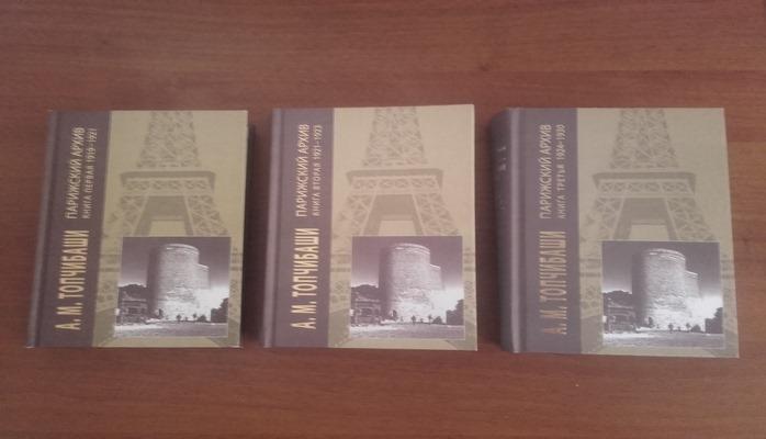 Вышла в свет четвертая книга «Парижского архива» Топчибаши