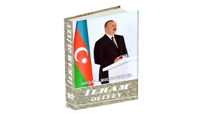Президент Ильхам Алиев: Политика, проводимая в нашей стране, поддерживается народом