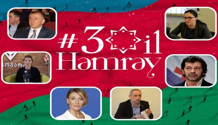 Известные грузинские политики поздравили азербайджанский народ по случаю Дня солидарности