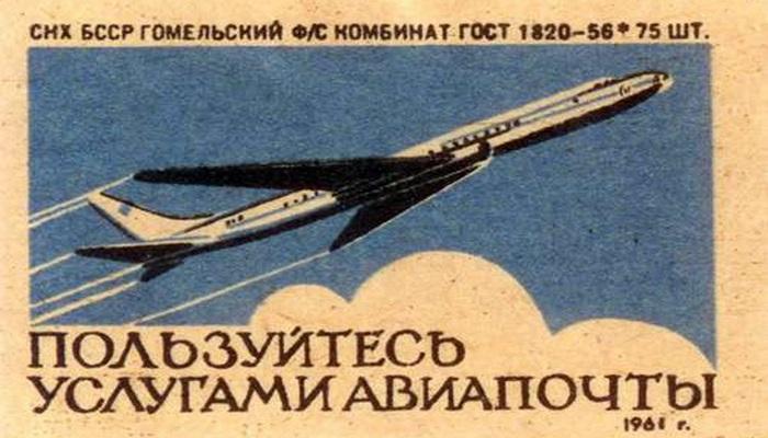 Как появилась авиапочта в Азербайджане и в мире