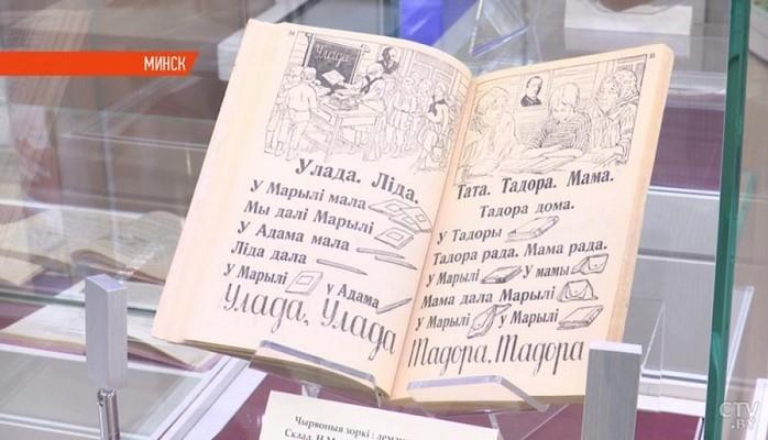 Факсимильное издание к 400-летию белорусского «Букваря» представили в Национальной библиотеке