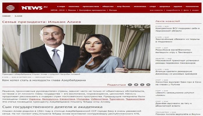 «News.ru» пишет о Президенте Азербайджана