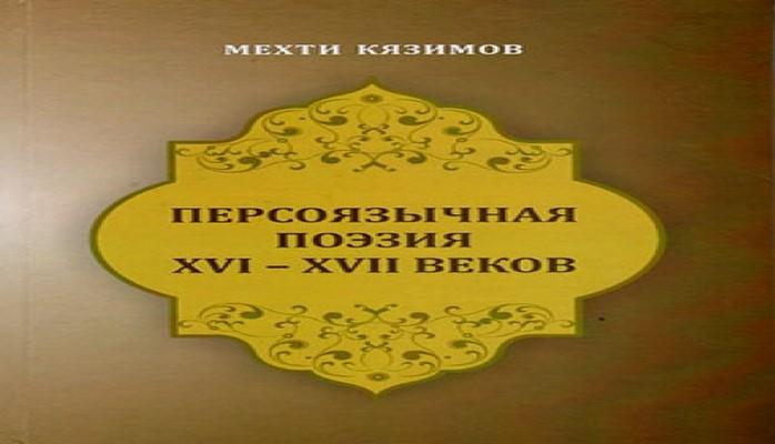 Опубликована книга, посвященная персоязычной поэзии XVI-XVII веков