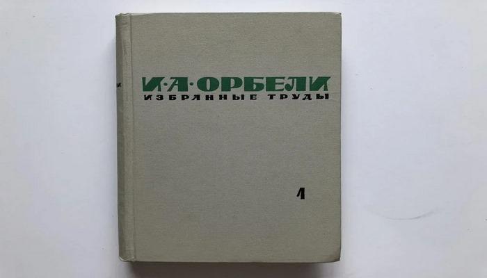 Академик И.А.Орбели-Карабах был частью Кавказской Албании