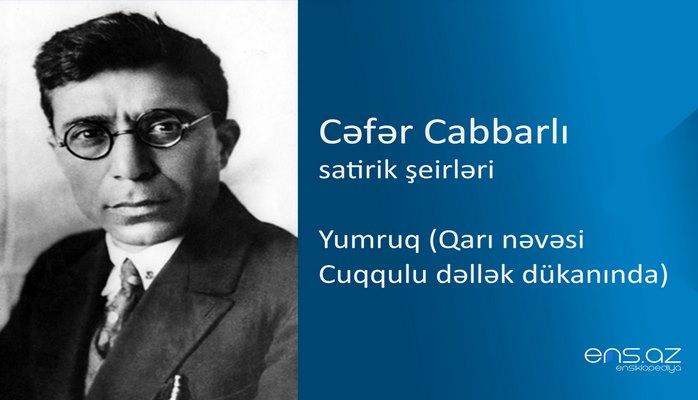Cəfər Cabbarlı - Yumruq (Qarı nəvəsi Cuqqulu dəllək dükanında)