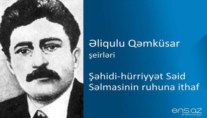 Əliqulu Qəmküsar - Şəhidi-hürriyyət Səid Səlmasinin ruhuna ithaf