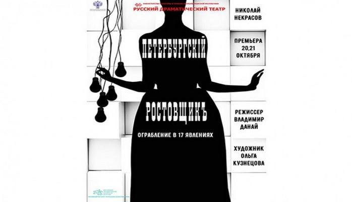 """Премьера спектакля """"Петербургский ростовщик"""""""