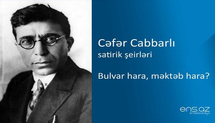 Cəfər Cabbarlı - Bulvar hara, məktəb hara?