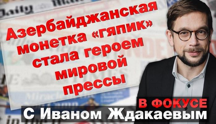В фокусе с Иваном Ждакаевым: Азербайджанская монетка «гяпик» стала героем мировой прессы