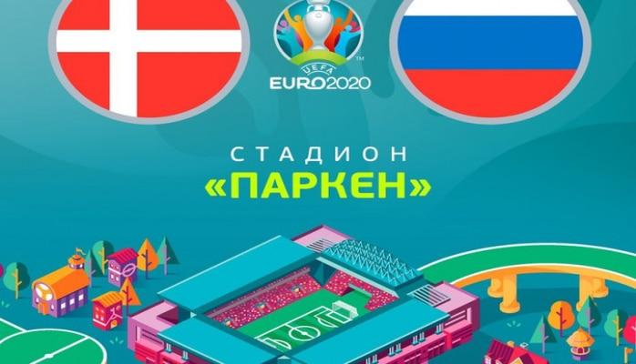 ЕВРО-2020: Названа страна, где пройдет матч между Данией и Россией