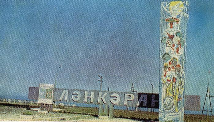 Природа и архитектура советской Ленкорани 1970-х (ФОТО)