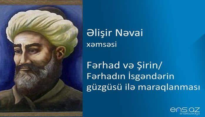Əlişir Nəvai - Fərhad və Şirin/Fərhadın İsgəndərin güzgüsü ilə maraqlanması