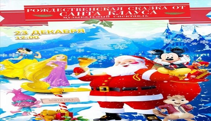 Рождественская сказка от Санта Клауса
