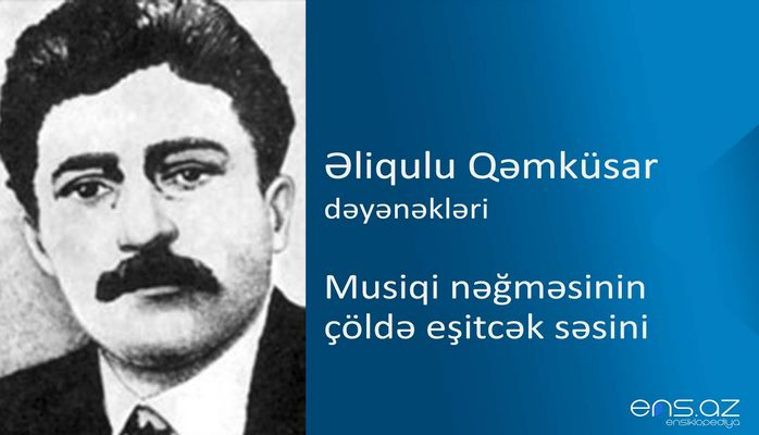Əliqulu Qəmküsar - Musiqi nəğməsinin çöldə eşitcək səsini