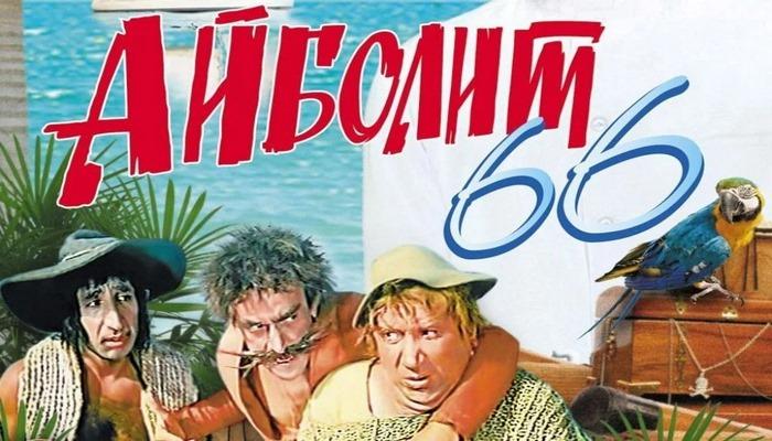 """Azərbaycanda çəkilən """"Aybolit 66"""" filmi"""