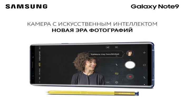Камера с искусственным интеллектом на новых смартфонах Samsung Galaxy Note9.
