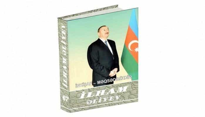 Вышла в свет 67-я книга многотомника «Ильхам Алиев. Развитие – наша цель»