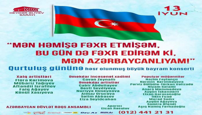 В Баку пройдет концерт в честь Дня национального спасения