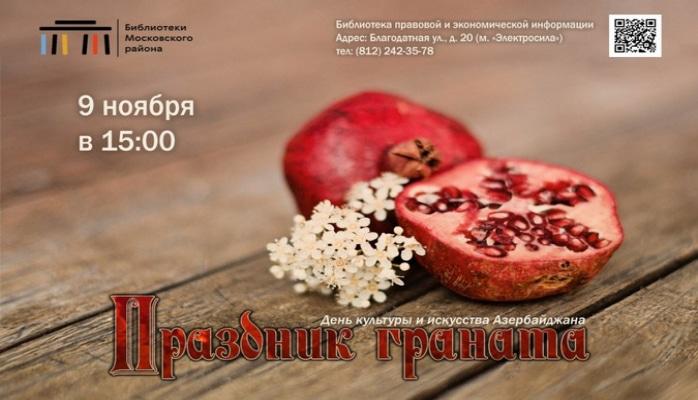 В Петербурге в начале ноября пройдет азербайджанский 'Праздник граната'