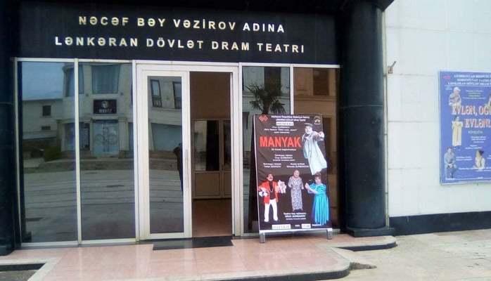 В Лянкяранском государственном драматическом театре состоялась премьера спектакля