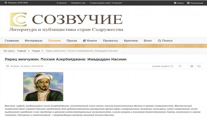 Азербайджанская литература на белорусском портале