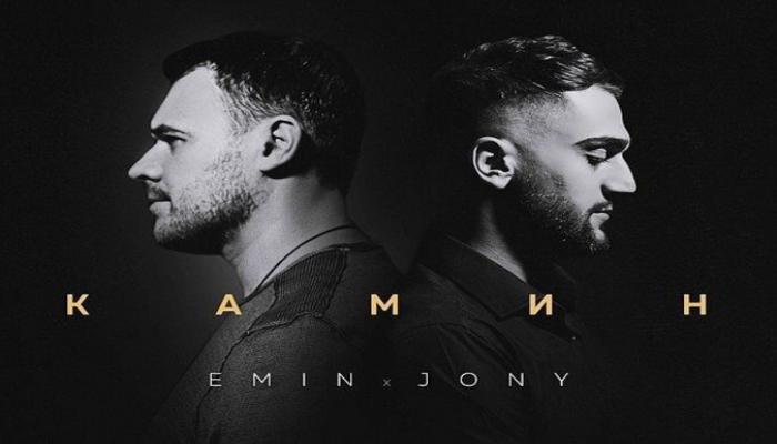 EMIN и JONY представили клип на новую песню