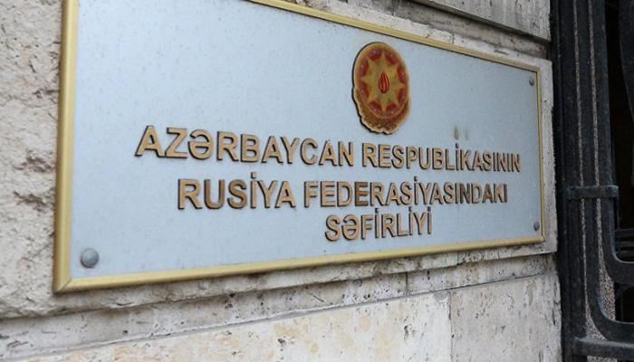 Посольство Азербайджана в России обратилось к согражданам