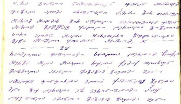 Molla Cümənin gürcü əlifbası ilə köçürülmüş şeirlər toplusu aşkar edilib