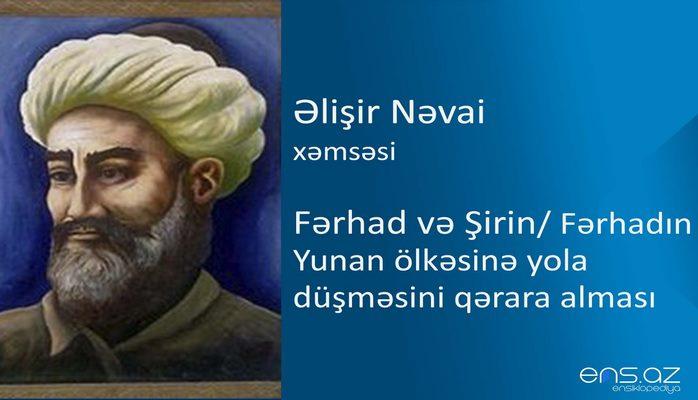 Əlişir Nəvai - Fərhad və Şirin/Fərhadın Yunan ölkəsinə yola düşməsini qərara alması