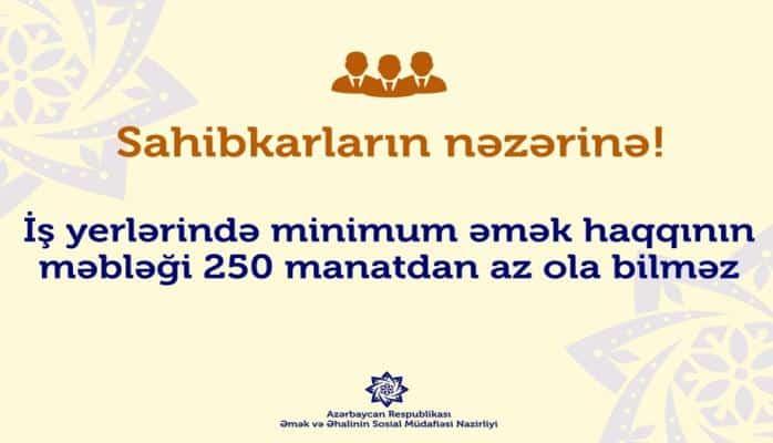 С 1 сентября минимальная заработная плата работников не может быть меньше 250 манатов