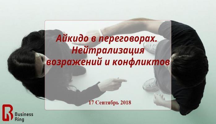 """В Баку пройдет тренинг """"Нейтрализация возражений и конфликтов. Айкидо в переговорах"""""""