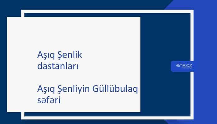 Aşıq Şenlik - Aşıq Şenliyin Güllübulaq səfəri