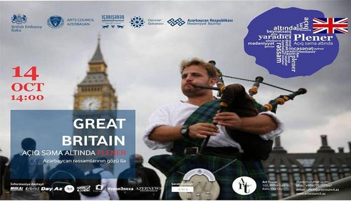 Великобритания глазами азербайджанских художников