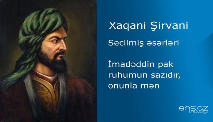 Xaqani Şirvani - İmadəddin pak ruhumun sazıdır, onunla mən