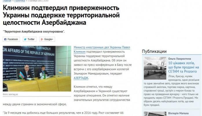 Ukrayna portalı: Azərbaycanın ərazisi işğal edilib