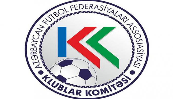 Состоится заседание Комитета клубов АФФА