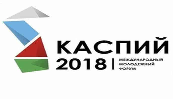 """Азербайджан примет участие в Международном форуме """"Каспий-2018"""""""