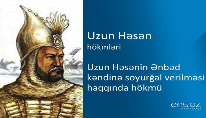 Uzun Həsən - Uzun Həsənin Ənbəd kəndinə soyurğal verilməsi haqqında hökmü