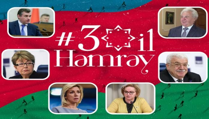 Известные российские политики поздравили азербайджанский народ по случаю Дня солидарности