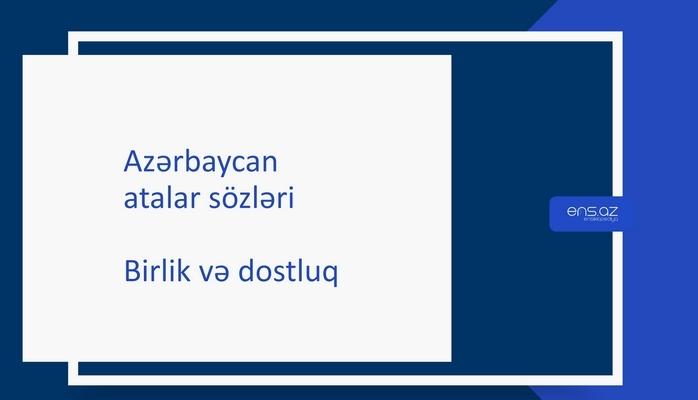 Atalar sözləri - Birlik və dostluq