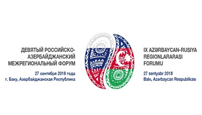 В Баку пройдет IX российско-азербайджанский межрегиональный форум