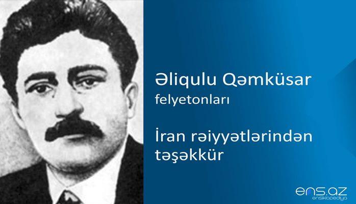 Əliqulu Qəmküsar - İran rəiyyətlərindən təşəkkür